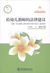 送书签tt-9787568100595-彩虹书系 给幼儿教师的法律建议