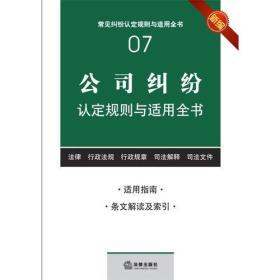 公司纠纷认定规则与适用全书