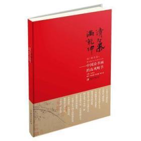 清氣滿乾坤——中國詩書畫的高風峻節