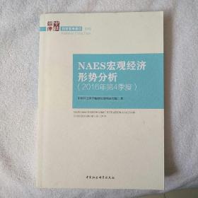 NAES宏观经济形势分析(2016年第4季度)