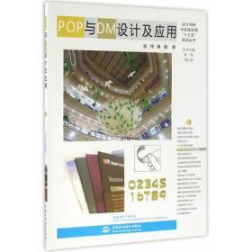 "POP与DM设计及应用(设计创新与实践应用""十三五""规划丛书)"