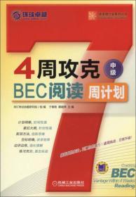 英语周计划系列丛书:4周攻克BEC阅读周计划(中级)