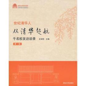 世纪清华人 从清华起航千名校友访谈录(第一辑)