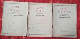 毛泽东汉英对照3册合售:愚公移山;纪念白求恩;实践论