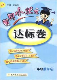 黄冈小状元达标卷:3年级数学(下)(R)(2013年春季使用)