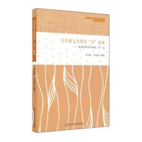 """让传统文化教育""""活""""起来:校园里的中华传统""""节""""语"""