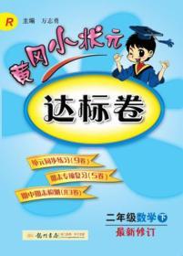 黄冈小状元·达标卷:二年级数学(下)(R)(2014年春季使用)(最新修订)