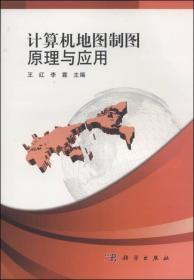 计算机地图制图原理与应用