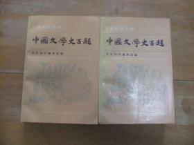 中国文学史百题(上下册全)文史知识文库 1990年1版1印