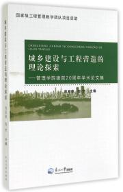 城乡建设与工程营造的理论探索:管理学院建院20周年学术论文集