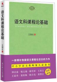 语文科课程论基础(2014版)