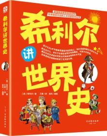 美国家庭教育首选读物 欧美最受欢迎的人文启蒙系列丛书 希利尔讲世界史  K17