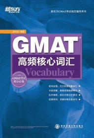 新东方大愚英语学习丛书:GMAT高频核心词汇