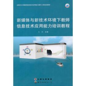 新媒体与新技术环境下教师信息技术应用能力培训教程吴琳世界图书出版公司9787510095870