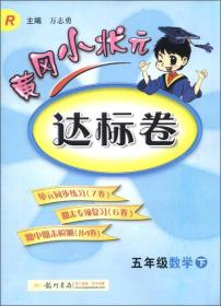 黄冈小状元达标卷:5年级数学(下)(R)(2013年春季使用)