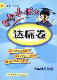 黄冈小状元达标卷:4年级数学(下)(R)(2013年春季使用)