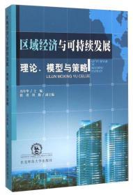 区域经济与可持续发展