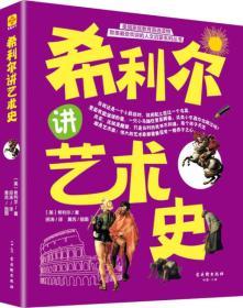 美国家庭教育首选读物 欧美最受欢迎的人文启蒙系列丛书 希利尔讲艺术史  K17