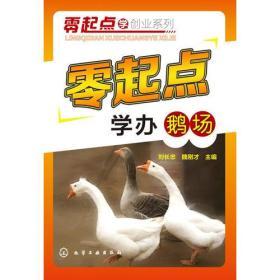 零起点学创业系列--零起点学办鹅场