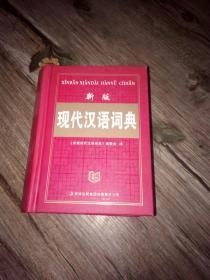 新版现代汉语词典(精)