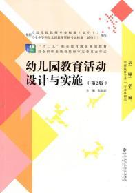正版二手职业教育:幼儿园教育活动设计与实施(第2版) 张淑琼