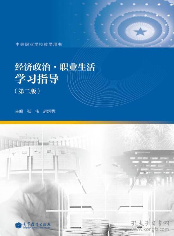 经济政职业生活学习指导第二版