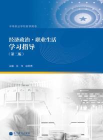 【二手包邮】经济政治·职业生活学习指导(第二版) 张伟 高等教育