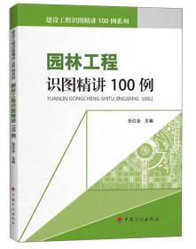 园林工程识图精讲100例