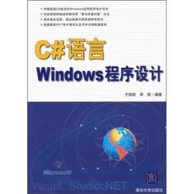 C#语言Windows程序设计 于国防   9787302233756 清华大学出版社