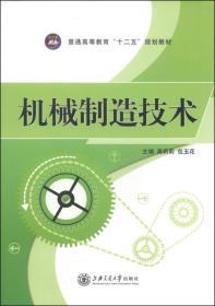 机械制造技术 高莉莉 包玉花 上海交通大学出 9787313109484