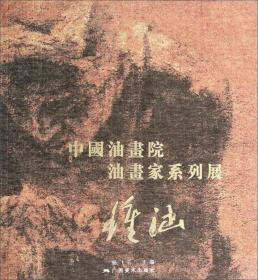 中国油画院油画家系列展:钟涵