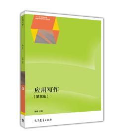 """应用写作(第三版)/""""十二五""""职业教育国家规划教材立项选题"""