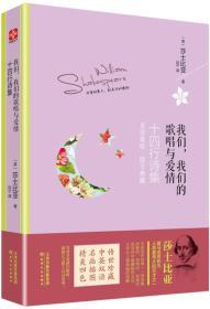 我们,我们的歌唱与爱情:十四行诗集-双语美绘.图文典藏