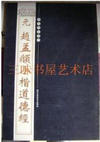 历代碑帖精粹:元赵孟頫小楷道德经 北京工艺美术出版社