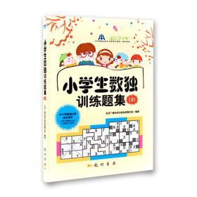 小学生数独训练题集-(3)