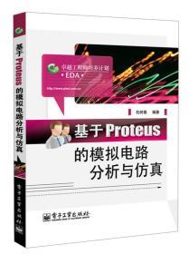 【二手包邮】基于Proteus的模拟电路分析与仿真 杜树春 电子工业