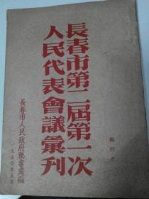 长春市第二届第一次人民代表会议丛刊 1950
