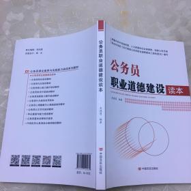 公务员职业道德建设读本