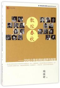 梦山书系·教坛春秋:20位小学名师的境界与智慧