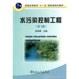 水污染控制工程(第3版)(高)\彭党聪