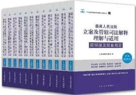 司法解释理解与适用简明系列 全套12册