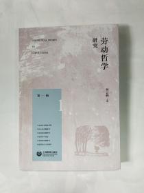 劳动哲学法研究(第一辑)
