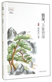 清欢三卷(唯美珍藏版):情深,万象皆深