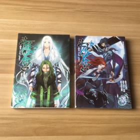 少年奇幻系列 :斗破苍穹(25、26)2本合售