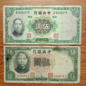 .中央銀行伍圓兩種