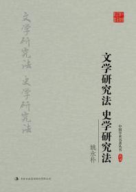 文学研究法 史学研究法 - 中国学术名著书 典藏  /姚永朴