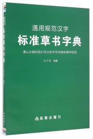 通用规范汉字标准草书字典
