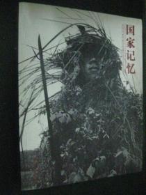国家记忆: 美国国家档案馆收藏中缅印战场影像