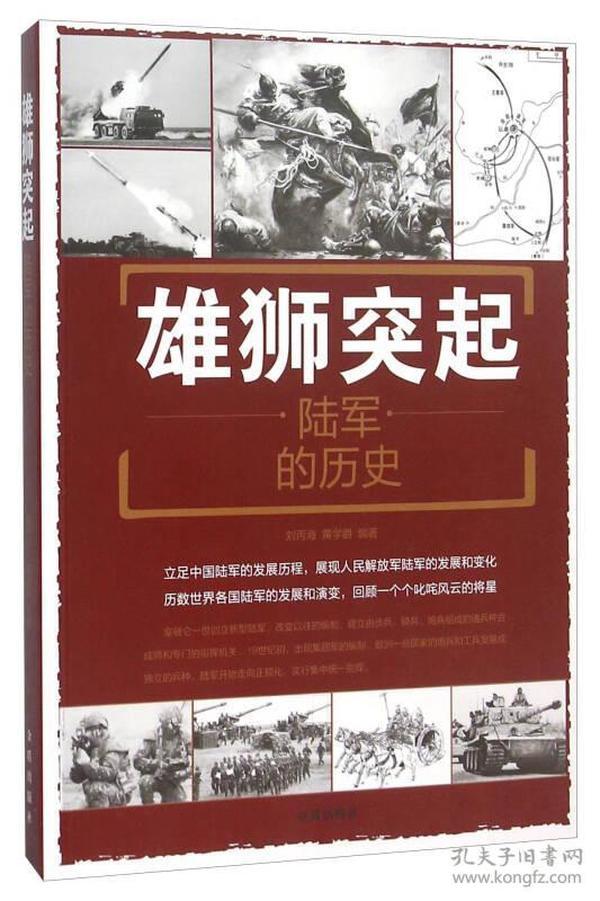 &(双色)军事系列丛书:陆军的历史·雄狮突起