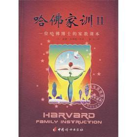 哈佛家训(Ⅱ一位哈佛博士的家教课本)